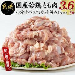 国産若鶏もも肉3.6kgセット小分けパック!カット済み!