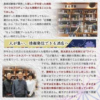 柳田酒造(芋・麦)焼酎と無添加味噌