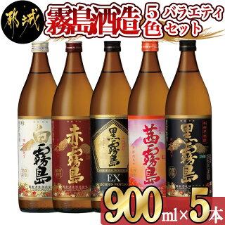 【ふるさと納税】霧島酒造 900ml 5色バラエティセット - 霧島酒造 黒...