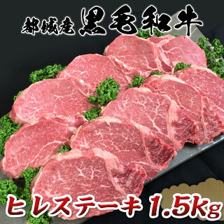 都城産宮崎牛ヒレステーキ1.5kg
