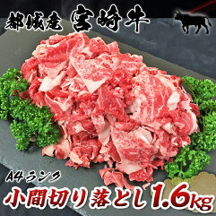 都城産宮崎牛小間切り落とし1.6kg