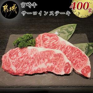 【ふるさと納税】都城産宮崎牛サーロインステーキ400g - 柔らかい肉質の霜降り牛肉 とろける脂・肉の旨味が素晴らしく、鉄板焼きにもおすすめステーキ用牛肉 -40度の急速冷凍で新鮮な状態