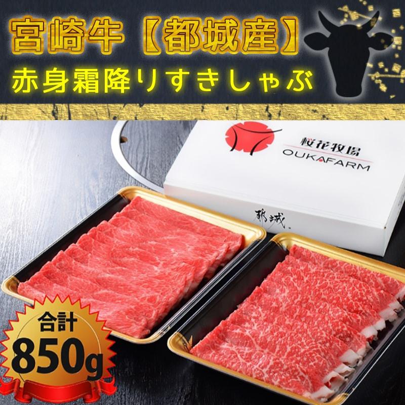 【ふるさと納税】都城産宮崎牛赤身霜降りすきしゃぶ