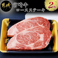 都城産宮崎牛【赤身霜降り】ロースステーキ