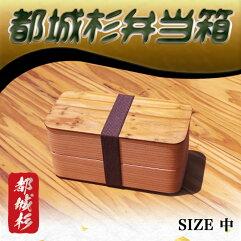 【ふるさと納税】都城杉弁当箱(中)