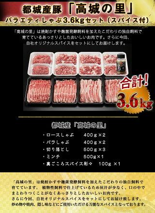都城産豚「高城の里」バラエティーしゃぶしゃぶ3.6kgセット(スパイス付)