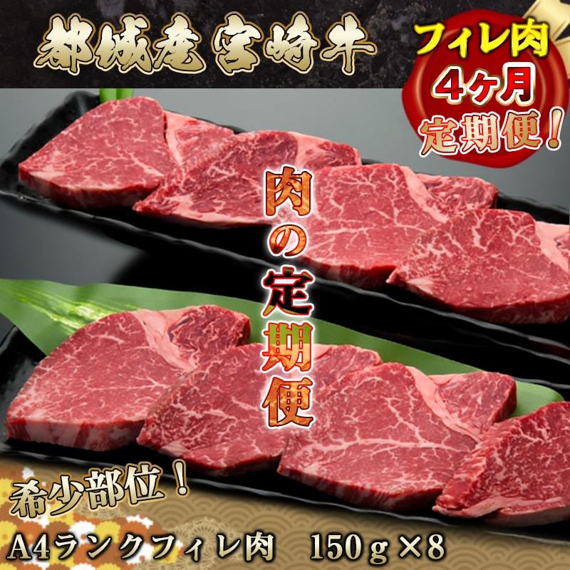 【ふるさと納税】都城産宮崎牛 希少部位フィレ肉の定期便(4ヶ月)