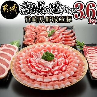 【ふるさと納税】都城産豚「高城の里」わくわく3.6kgセット - 豚肉セット...