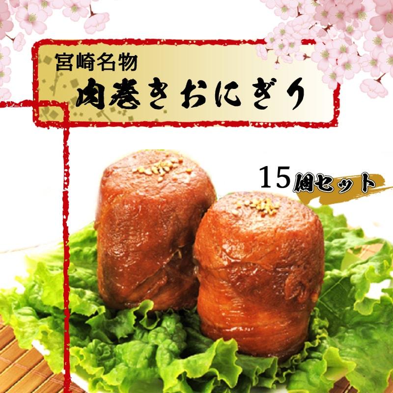 【ふるさと納税】宮崎名物「肉巻きおにぎり」15個セット