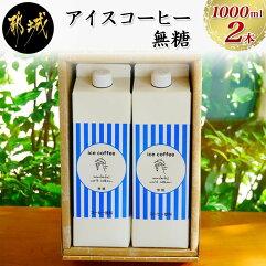 アイスコーヒー無糖タイプ1000ml×2本セット