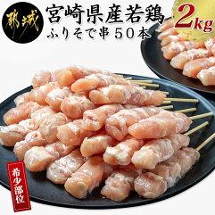 宮崎県産若鶏ふりそで串50本(2kg)