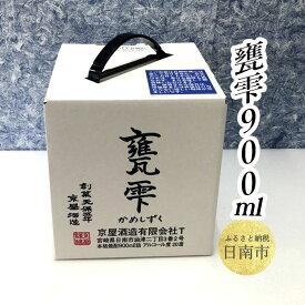 【ふるさと納税】 甕雫900ml 芋焼酎 かめしずく 1個