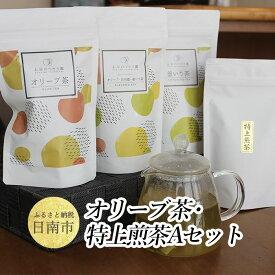 【ふるさと納税】 オリーブ茶・特上煎茶 Aセット