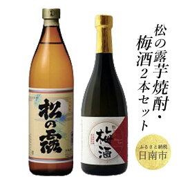 【ふるさと納税】 「松の露」芋焼酎・梅酒セット 松の露 25度 900ml 松の露 梅酒 12度 720ml