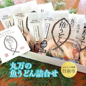 【ふるさと納税】 丸万の魚うどん詰合せ 1袋(2食入)×5袋 (魚うどんのおいしいレシピ付)