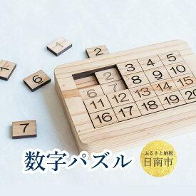 【ふるさと納税】 数字パズル