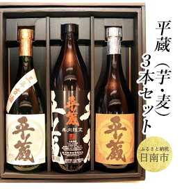 【ふるさと納税】 平蔵(芋・麦)3本セット 芋焼酎 麦焼酎 セット