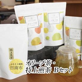 【ふるさと納税】 オリーブ茶・特上煎茶 Bセット