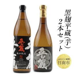 【ふるさと納税】 黒麹平蔵(芋)2本セット 黒麹平蔵 25度と20度の2本セット