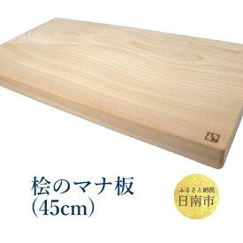 【ふるさと納税】 桧のマナ板(45cm) 縦24cm×横45cm×厚2.5cm