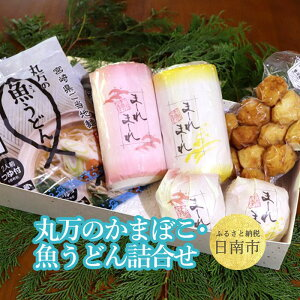【ふるさと納税】 伝統!丸万のかまぼこ・魚うどん詰合せ