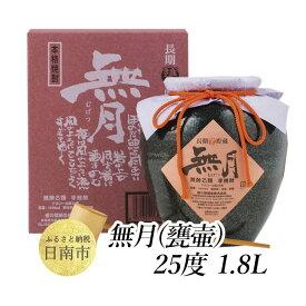 【ふるさと納税】 無月 25度 1.8L甕壷 焼酎