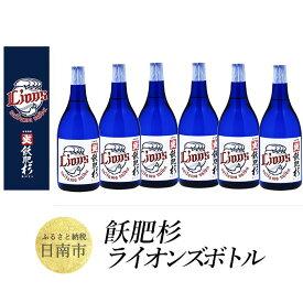 【ふるさと納税】 飫肥杉ライオンズボトル 容量 720ml 度数 20度 原料材料 甘藷・米麹