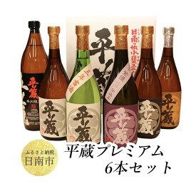 【ふるさと納税】 平蔵プレミアム6本セット