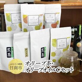 【ふるさと納税】 オリーブ茶・オリーブオイル Cセット
