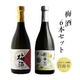 【ふるさと納税】 梅酒6本セット (松の露 梅酒×3本、酒谷川 梅酒×3本)
