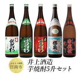 【ふるさと納税】 井上酒造 芋焼酎5升セット