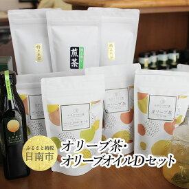 【ふるさと納税】 オリーブ茶・オリーブオイル Dセット