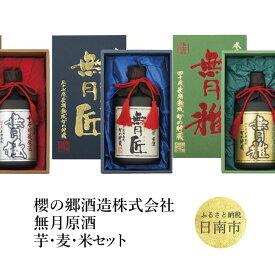 【ふるさと納税】 無月原酒(芋・麦・米)セット