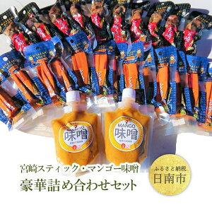 【ふるさと納税】 宮崎スティック、マンゴー味噌豪華詰め合わせセット 口コミ日本一に選ばれた道の駅なんごうのオリジナル商品詰め合わせセット。