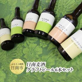 【ふるさと納税】 日南麦酒クラフトビール6本セット パネユズエール、坂元棚田エール、ベルジャンホワイト