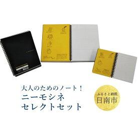 【ふるさと納税】大人のためのノート!ニーモシネセレクトセット ビジネスノートブランド「ニーモシネ」のB5、B6、A6サイズを各5冊・計15冊