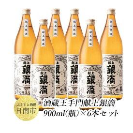 【ふるさと納税】 酒蔵王手門 献上銀滴900ml(瓶)×6本セット