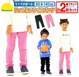 【ふるさと納税】《サイズが選べる》moujonjon リップルフライスパンツ2枚セット(ブラック・ピンク)