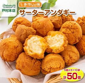 【ふるさと納税】≪手作りの味≫戸村本店のサーターアンダギー(計50個)