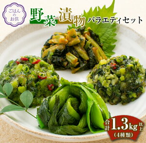 【ふるさと納税】≪ごはんのお供≫野菜漬物バラエティセット(4種類)合計1.3kg以上