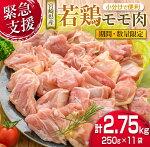 宮崎県産若鶏もも肉2.5kg