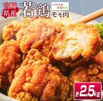 宮崎産若鶏もも肉2.5kg