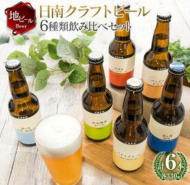【ふるさと納税】≪地域限定≫人気の日南クラフトビール6種飲み比べセット(330ml×6本)