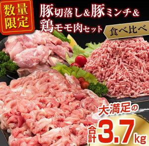 【ふるさと納税】≪数量限定≫豚切り落とし&豚ミンチ&鶏モモ肉セット(合計3.7kg)