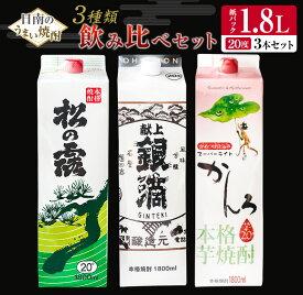 【ふるさと納税】≪日南のうまい焼酎≫3種類飲み比べセット(紙パック1.8L×3本セット)