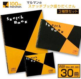 【ふるさと納税】マルマンのスケッチブック3種類盛りだくさんセット(B4、B5、B6)合計30冊