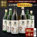 【ふるさと納税】数量限定≪記念焼酎≫6醸造飲み比べセット(20度・900ml×6本)