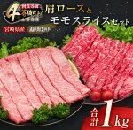 牛肉≪4等級以上!!≫黒毛和牛肩ロース&モモスライスセット(合計1kg)宮崎県産