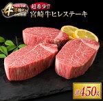《肉質等級4等級以上》超希少!!宮崎牛ヒレステーキ計450g