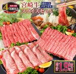 宮崎牛スライスセット合計1.9kg